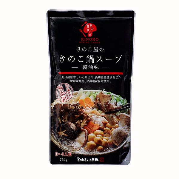きのこ鍋スープ(醤油味)