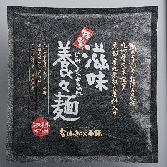 滋味養々麺(GM)