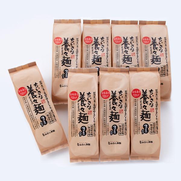★ちいさな養々麺8袋