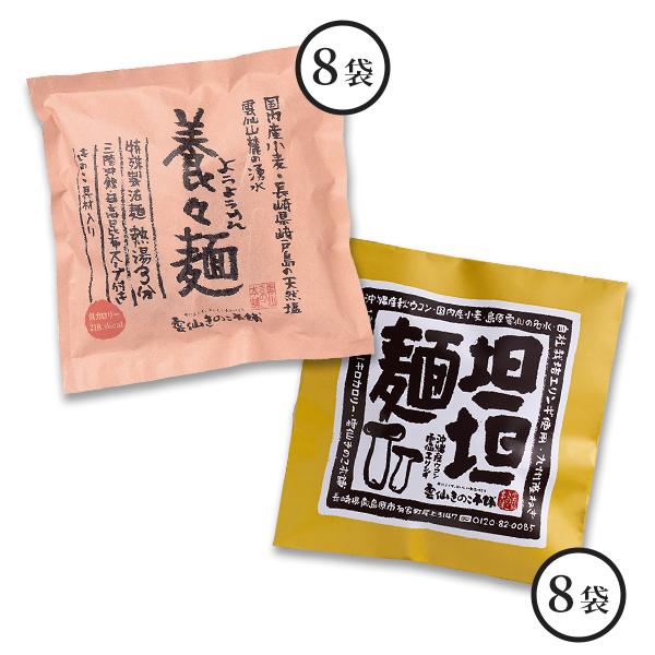 ★養々麺・担担麺16食入