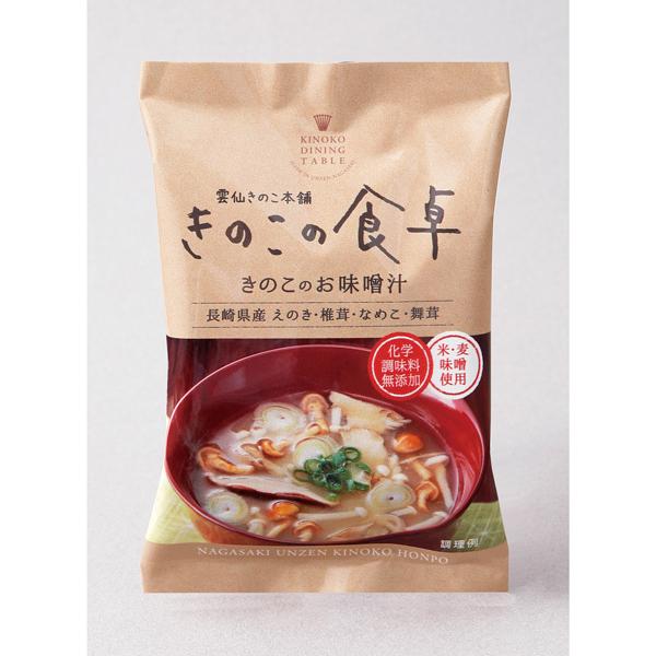 ★きのこのお味噌汁10個入(まとめ買い割引)
