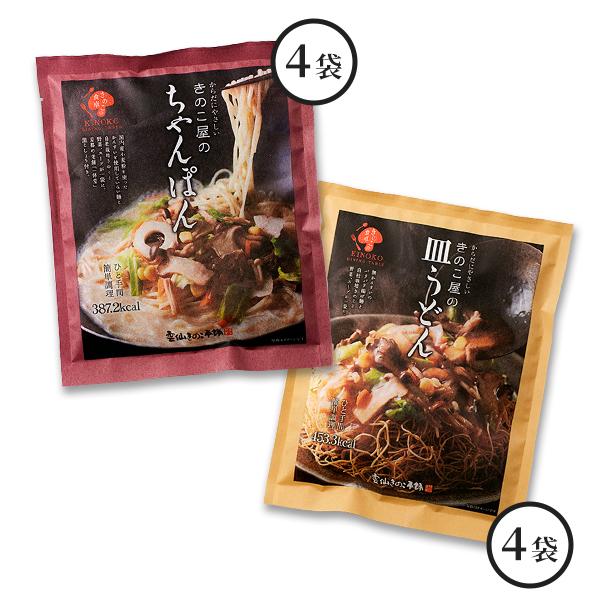 ちゃんぽん・皿うどん8食入