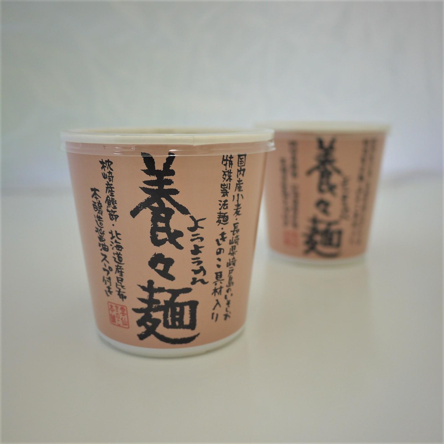 ちいさな養々麺(カップ入り)