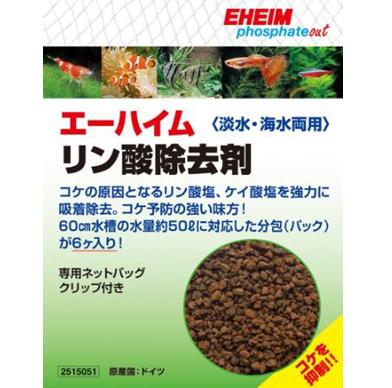 エーハイム リン酸除去剤 6ヶ入
