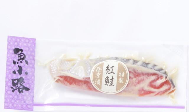 紅鮭西京漬 真空