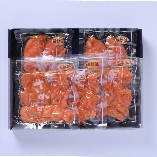 紅鮭フレーク・焼紅鮭詰合せ(BN-55)