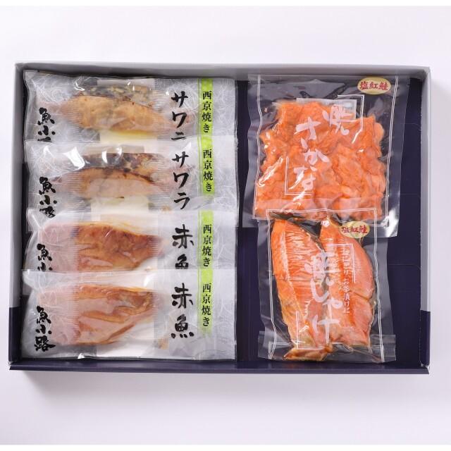 紅鮭3種詰合せ(YZ-50)