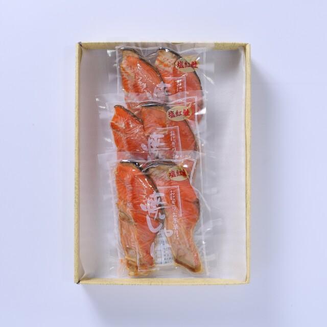 焼紅鮭詰合せ(3パック)(YB-35)
