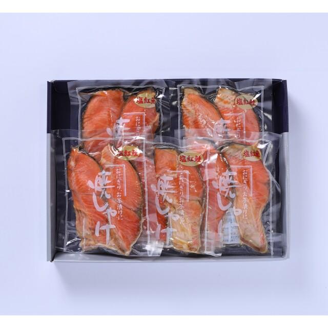 焼紅鮭詰合せ(5パック)(YB-55)
