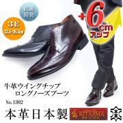 シークレットシューズ No.1302 牛革 ウイングチップ ロングノーズ 【6cmアップ】