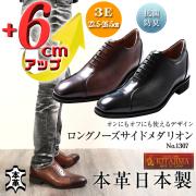 シークレットシューズ No.1307 サイド メダリオン ロングノーズ【 6cmアップ 】