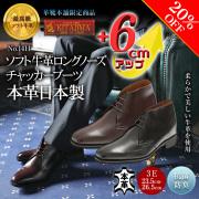 シークレットシューズ No.1411 6cm アップ ソフト牛革 シークレットブーツ