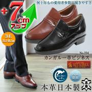 No.234カンガルー革ビジネス【7cmメンズアップシューズ】