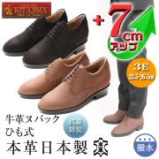 シークレットシューズ No.237 シークレットシューズ ビジネスシューズ【 7cmアップ 】