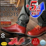 シークレットシューズ No.WK1563 5.5cm アップ 牛革ワークブーツ