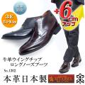 シークレットシューズ ビジネスシューズ 本革 シークレットブーツ ウイングチップ 1302