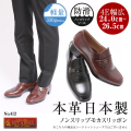 No.412ノンスリップゆったりEEEEモカスリッポン(送料・代引手数料無料)純国産・メンズシューズ専門店革靴本舗