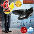 531ブラック 6cmアップシークレットシューズ 革靴本舗