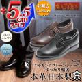 シークレットシューズ ビジネスシューズ 本革 モンク 921