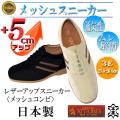 シークレットシューズ スニーカー カジュアルシューズ メッシュ 本革 994