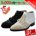 【売り尽くし!5,000円均一セール】No.B0720メッシュ〈タッセルサマーブーツ〉【5cmヒールアップ】送料・代引手数料無料!北嶋製靴工業所シークレットブーツ