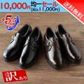 北嶋製靴工業所 シークレットシューズ