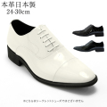 結婚式 靴 新郎 エナメル 24cm~30cm 大きなサイズ フォーマル ウエディング タキシード 本革 国産 日本製 内羽根 ストレートチップ 3E 牛革 メンズシューズ 黒/白 No.K1010