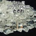 マニカラン産 水晶 さざれ ヒマラヤ水晶 チップ 浄化 インド オンビル 天然石 アップストーン