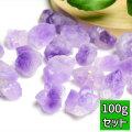 シリウスアメジスト ケニア産 紫水晶 詰め合わせ 天然石 パワーストーン