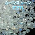 ムーンストーン さざれ 浄化 インテリア レジン オルゴナイト オンビル 天然石 アップストーン