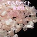 モルガナイト さざれ 浄化 インテリア レジン オルゴナイト オンビル 天然石 アップストーン
