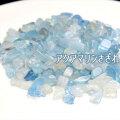 アクアマリン さざれ 原石 オルゴナイト レジン べリル オンビル 天然石 アップストーン