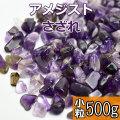 アメジスト さざれ 小粒 浄化 レジン オルゴナイト ハーバリウム ハンドメイド 素材 紫水晶 天然石 パワーストーン