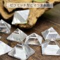 ヒマラヤ水晶 ピラミッド ミニサイズ 置物 天然水晶 天然石 パワーストーン
