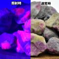ルビーインフェルドスパー 原石 蛍光鉱物 詰め合わせ インド オリッサ 天然石 パワーストーン