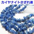 カイヤナイト【さざれ連:約90cm】激安卸価格で限定販売ネックレス・ブレスレット作成に|カイヤナイト|天然石|パワーストーン|連|連販売|さざれ