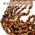 タイガーアイ【さざれ連:約90cm】激安卸価格で限定販売ネックレス・ブレスレット作成に|タイガーアイ|天然石|パワーストーン|連|連販売|さざれ