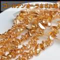 ゴールデンオーラ【さざれ連:約40cm】激安卸価格で限定販売ネックレス・ブレスレット作成に|ゴールデンオーラ|蒸着水晶|天然石|パワーストーン|連|連販売|さざれ