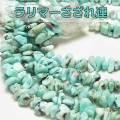 ラリマー【さざれ連:約40cm】激安卸価格で限定販売ネックレス・ブレスレット作成に|ラリマー|天然石|パワーストーン|連|連販売|さざれ