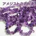 アメジスト 紫水晶 さざれ連 連販売 ビーズ ブレスレット ネックレス 天然石 パワーストーン