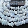 ブルーレースアゲート【さざれ連:約40cm】激安卸価格で限定販売ネックレス・ブレスレット作成に|ブルーレースアゲート|天然石|パワーストーン|連|連販売|さざれ