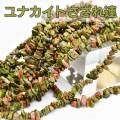 ユナカイト オーストラリア産 さざれ 穴あき ビーズ ブレスレット ネックレス ハンドメイド 素材 天然石 パワーストーン