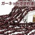ガーネット 柘榴石 マダガスカル産 さざれ 穴あき ビーズ ブレスレット ネックレス ハンドメイド 素材 天然石 パワーストーン