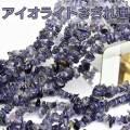 アイオライト ミャンマー産 さざれ 穴あき ビーズ ブレスレット ネックレス ハンドメイド 素材 天然石 パワーストーン