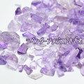 ラベンダーアメジスト 紫水晶 さざれ 浄化 天然石 パワーストーン