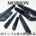 内モンゴル産 黒水晶 モリオン 天然結晶 レーザー シンギング 原石 オンビル 天然石 アップストーン