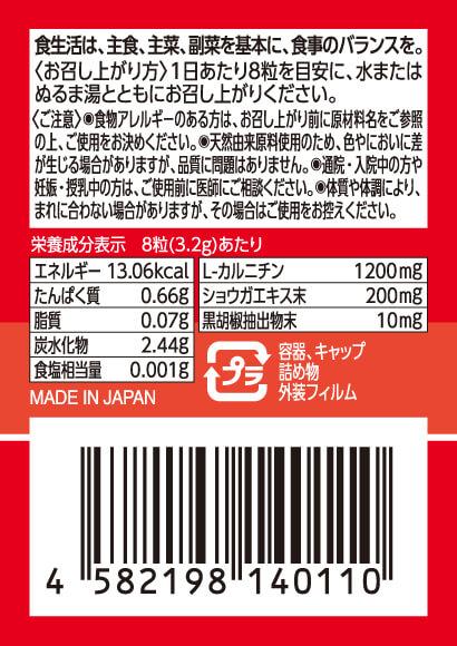 IGNITION イグニション L-カルニチン ショウガオール バイオペリンを最高量配合 最強のファットバーナー 国内GMP認定工場製造品