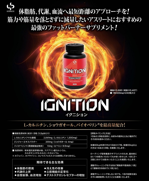 IGNITION イグニション  脂肪燃焼 代謝上昇 血流増加 国産ファットバーナー 随一の有効成分配合量とバランスを実現 サプリメント
