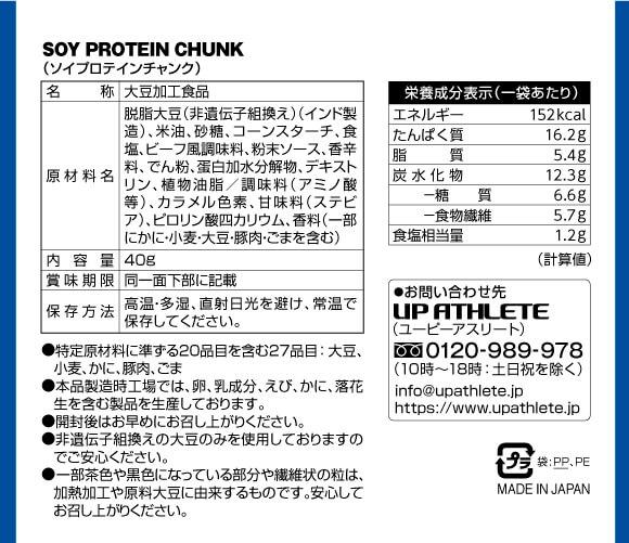 ソイプロテインチャンク 大豆プロテイン プロテインスナック プロテインバー チップス おすすめ 安い コスパ 低糖質 低脂質