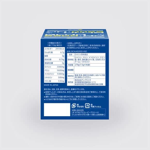 BCAA おすすめ 筋タンパク合成 筋分解防止 筋持久力 パフォーマンスアップ クライマー 分岐鎖アミノ酸 UPATHLETE ユーピーアスリート